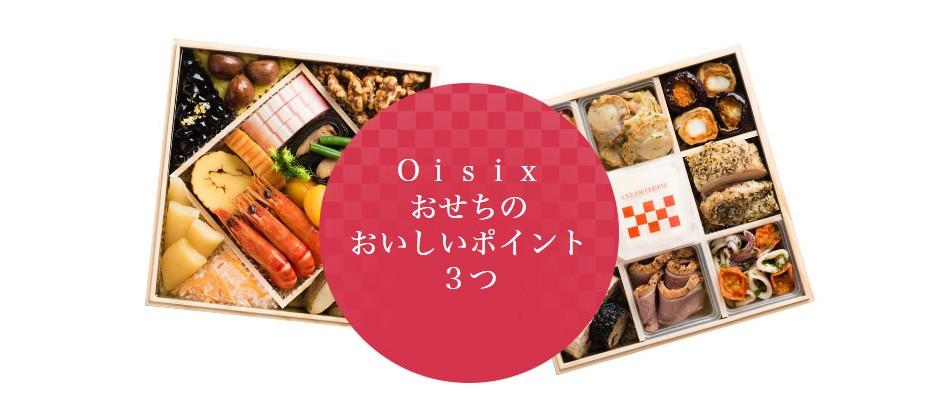 Oisixおせちのおいしいポイント3つ