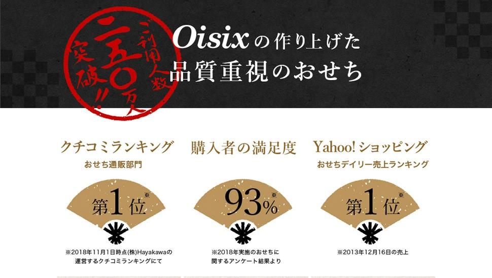 Oisixおせち2020