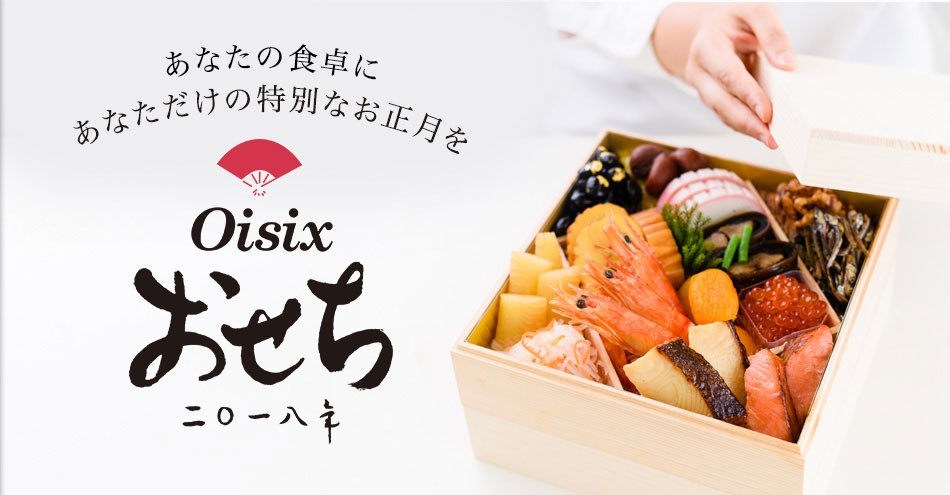 Oisixオイシックスのおせち2018
