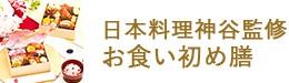 お祝い膳.com|大切な家族の宴を心をこめてお届け お祝い膳の宅配・通販サイト|日本料理神谷監修お食い初め膳