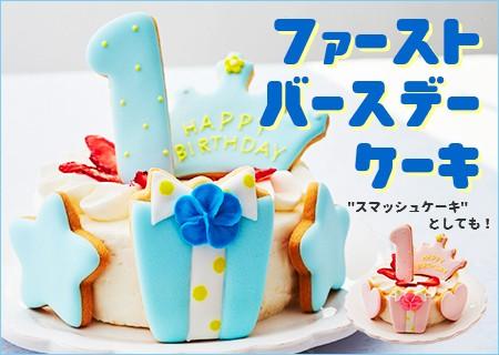 お祝い膳.com 大切な家族の宴を心をこめてお届け お祝い膳の宅配・通販サイト ファーストバースデーケーキ
