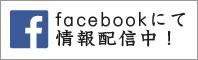 facebookにて情報配信中!