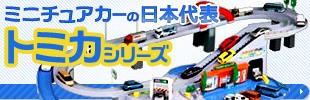 ミニチュアカーの日本代表 トミカシリーズ