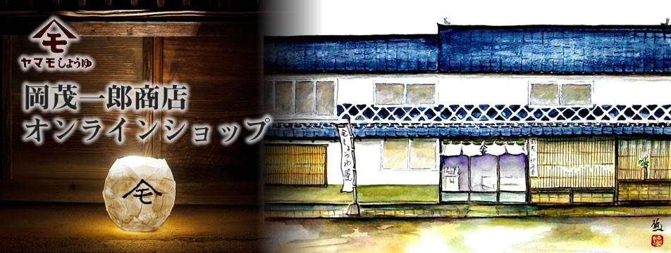 有限会社岡茂一郎商店