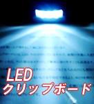 LEDクリップボード