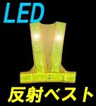 LEDベスト