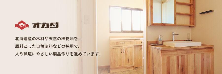 北海道産の木材家具のオンラインストア【岡田建具製作所】