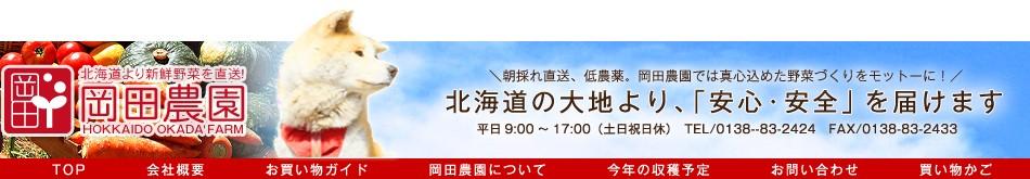北海道岡田農園は安心・安全の北海道産野菜を全国へお届けします