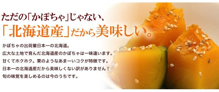 北海道産だから美味しい