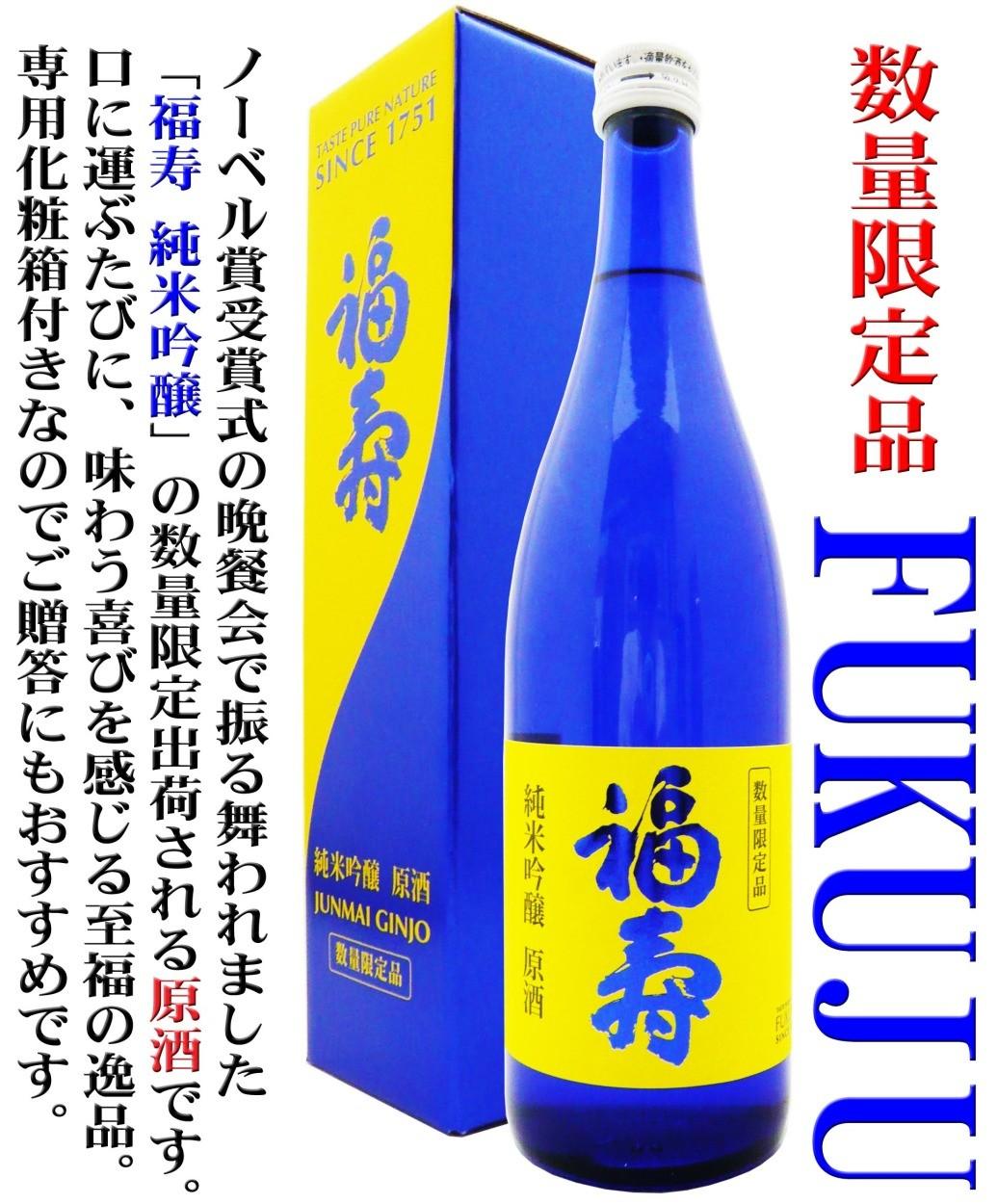 日本酒 福寿 純米吟醸 原酒 720m...