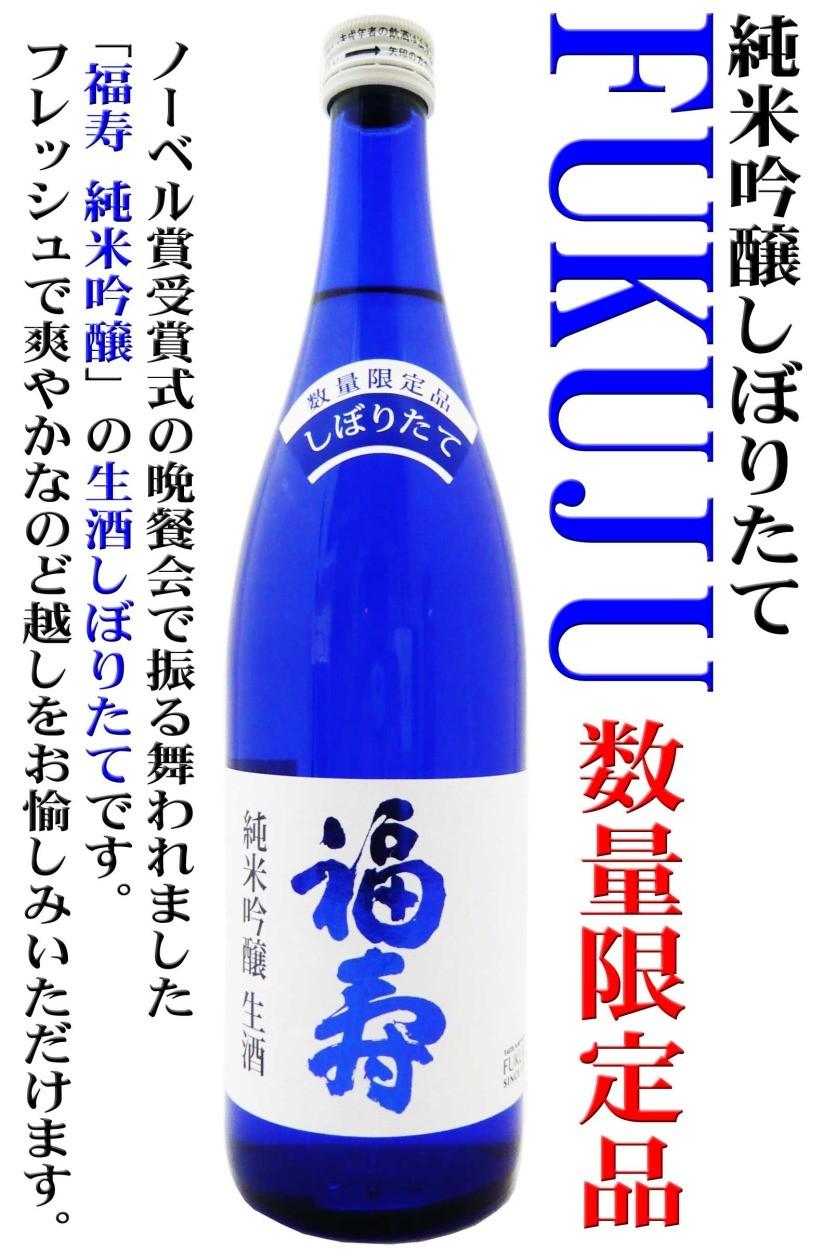 日本酒 福寿 純米吟醸 しぼりた...