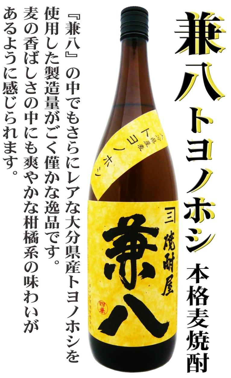 兼八 麦 焼酎 トヨノホシ 1.8L (かねはち) レア :21018:岡田屋酒 ...