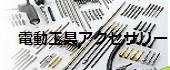 電動工具アクセサリー