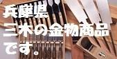 兵庫県三木の金物商品です。