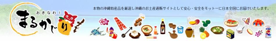 沖縄の特産品・県産品を全国へ!おきなわまるかじり