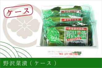 野沢菜漬(ケース)