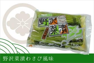 野沢菜漬ワサビ風味