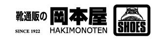 靴通販の岡本屋HAKIMONOTEN ロゴ