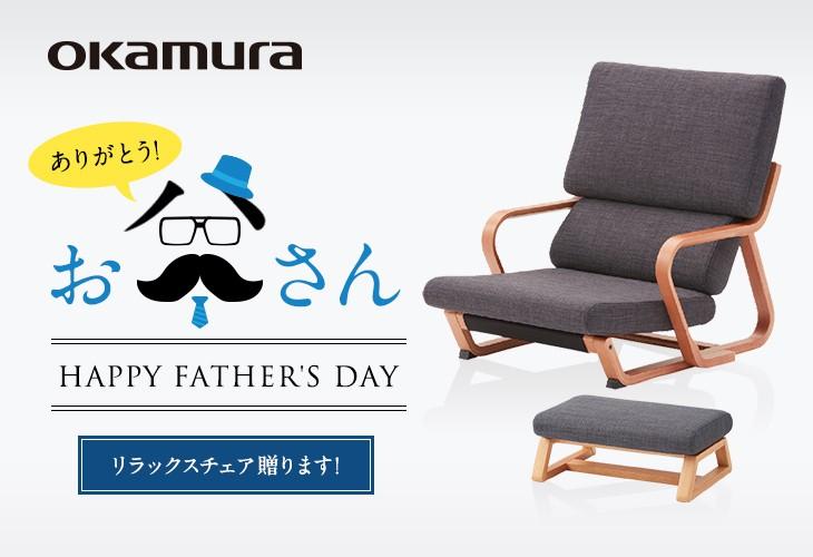 オカムラ直営ショップ2019父の日キャンペーン
