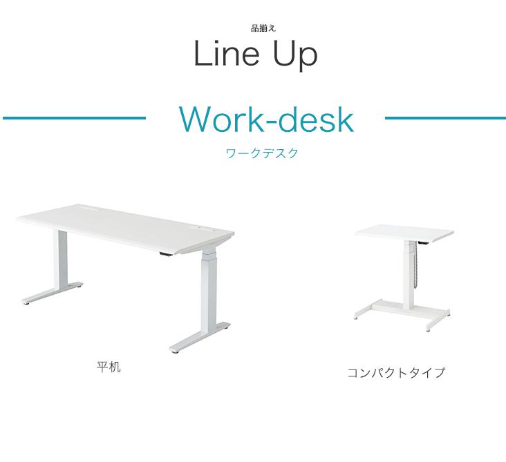デスクラインナップwork-desk平机、コンパクトタイプ、コントロールパネル、iosアプリ対応ユニット
