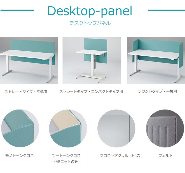 desktop-panelデスクトップパネル、ストレートタイプ・平机用、ストレートタイプ・コンパクトタイプ用、ラウンドタイプ・平机用