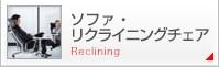 ソファ・リクライニングチェア