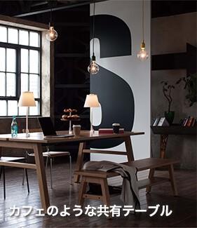 カフェのような共有テーブル