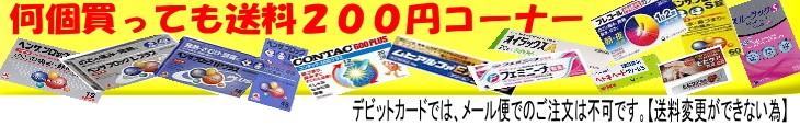 送料200円コーナ