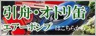 曳舟・オトリ缶