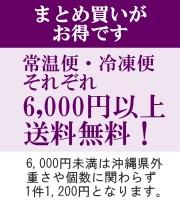常温便・冷凍便それぞれ5400円以上送料無料。5400未満は沖縄県外1000円となります。