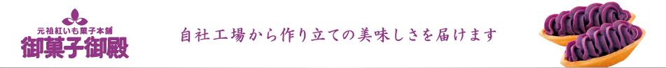 沖縄県産「紅芋」にこだわっています。