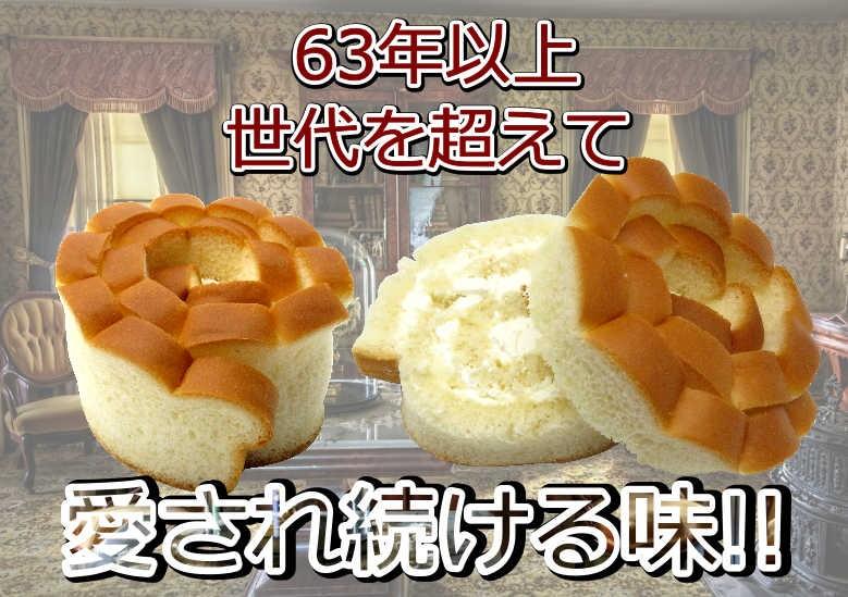 63年以上世代を超えて愛され続けるばらパン