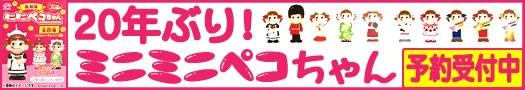 ペコちゃん70周年記念!ミニミニペコちゃん