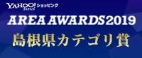 エリアアワード2019 『島根県食品カテゴリ賞1位』