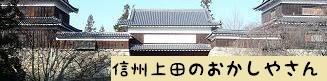 信州上田のおかしやさんヤフー店 ロゴ