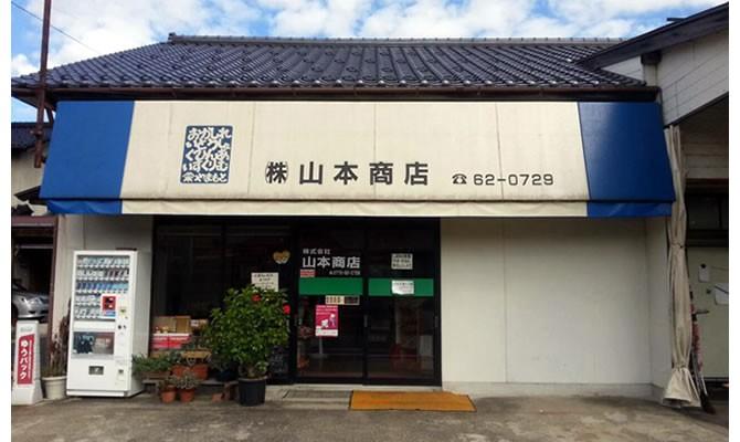 お菓子の山本商店 ロゴ