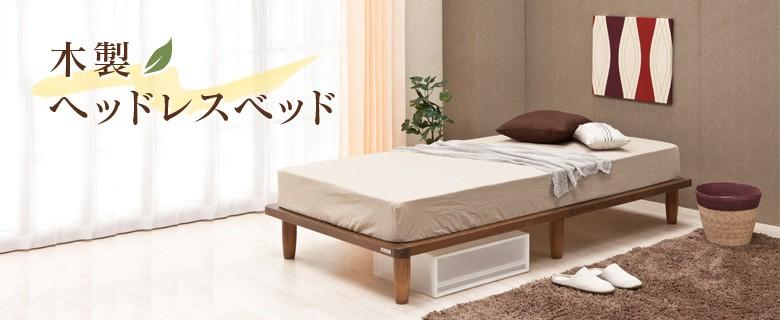 木製ヘッドレスベッド