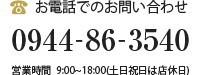お電話でのお問い合わせ0944-86-3540