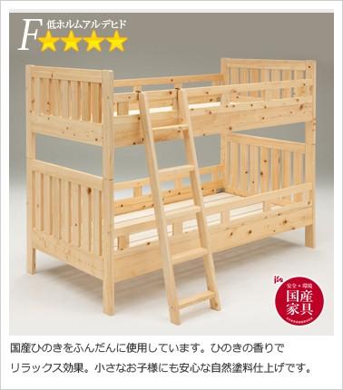 国産すのこ2段ベッド