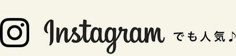 instagramでも人気