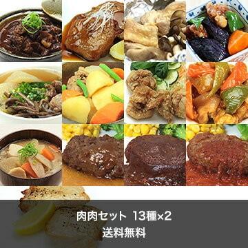 肉肉セット 13種×2