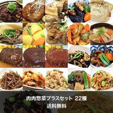 肉肉惣菜プラスセット 22種
