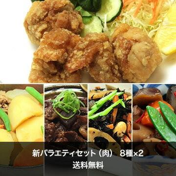 バラエティセット(肉) 8種×2