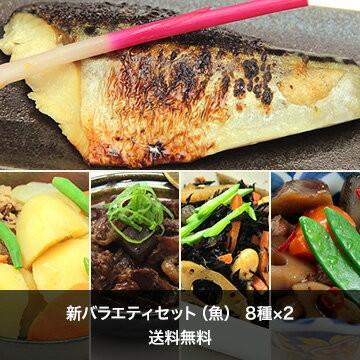 バラエティセット(魚) 8種×2