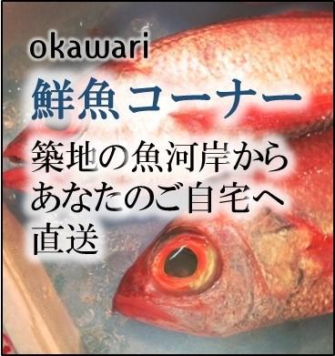 鮮魚 築地 通販