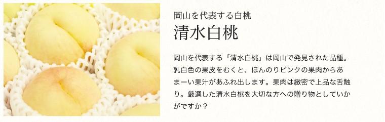 """""""岡山産白桃"""""""