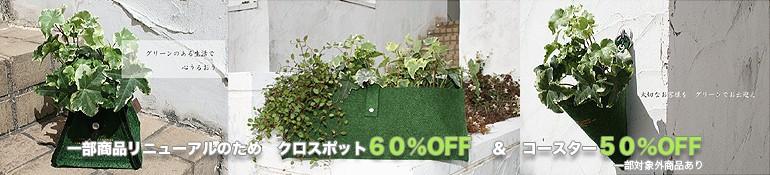 アマキ「クロスポット」超軽量!丈夫で割れない植木鉢 ギフトショーでグランプリ受賞