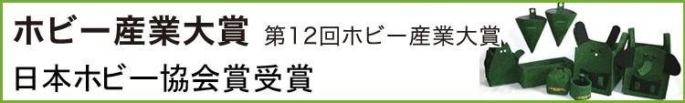 アマキ「クロスポット」超軽量!丈夫で割れない植木鉢 第12回ホビー産業大賞 日本ホビー協会賞受賞