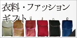 衣料・ファッションのギフト