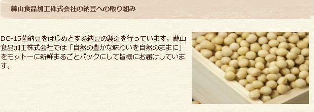 ひるぜん納豆/蒜山食品加工 経済産業省新連携制度認定 DC-15菌納豆は、国産大豆使用・塩分控えめタレ・さらにニオイ控えめで日々の健康・ダイエットをサポート。美容・健康・アンチエイジングを気遣う方へおすすめです。